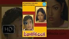 Seethakoka Chilaka (1981) - Telugu Full Movie - Karthik - Aruna Mucherla