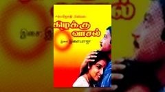 Kizhakku Vaasal | Full Tamil Movie | Karthik Revathy Kushboo
