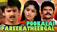 Pookalai Pareekatheergal | 1986 | Full Tamil Movie | Suresh, Nadiya, N Mohan, Rajiv | Film Library