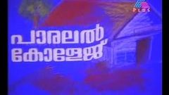 Parallel College 1991 Full Malayalam Movie