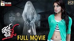 Happy Birthday Latest Telugu Horror Movie HD | Sanjana | Jyotii Sethi | Sravan | Mango Telugu Cinema