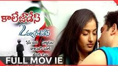 College Days to Marriage Days Telugu Full Movie | Sandeep, Madhavi Latha