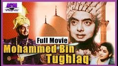Telugu Full HD Movie II Mohammed Bin Tughlaq II Black & White Movie II Krishnam Raju II Nagabhusanam