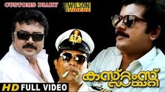 Malayalam Full Movie | Customs Diary | Jayaram Mukesh Jagathy Sreekumar Comedy Movies