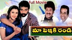 Maa Pelliki Randi Full Length Telugu Movie | J D Chakravarthy | Ganesh Videos - DVD Rip