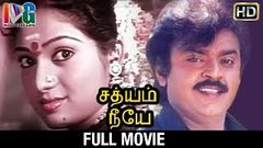 Sathyam Neeye Tamil Full Movie | Vijayakanth | Viji | Shankar Ganesh | Indian Video Guru
