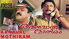 Aanaval Mothiram | Malayalam Action Movie | Sreenivasan, Suresh Gopi | Film Library
