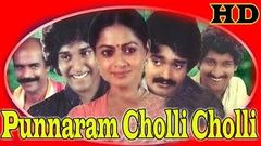 Punnaram Cholli Cholli | 1985 | Full Malayalam Movie