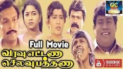Varavu Ettana Selavu Pathana Full Movie | Nassar, Raadhika, Goundamani, Vadivelu | GoldenCinema