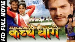 कच्चे धागे Superhit Full Bhojpuri Movie Kachche Dhaage Khesari Lal Bhojpuri Film 2016