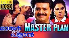 Master Plan | Shankar Panicker, Anand, Vikram | Romantic Malayalam Movie | Film Library