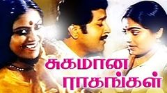 Sugamana Raagangal | Full Tamil Movie | Sivakumar Saritha