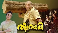Malayalam New Released Full Movie 2018 | Theetta Rappai | Latest Malayalam Movies 2018 Full
