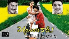 Pellaindi Kaani Telugu Full Length Movie | Allari Naresh, Kamalinee Mukerji