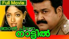 Malayalam Full Movie | Njan Piranna Nattil Actoin Movie | Ft Mohanlal M G Soman Aruna Raghavan