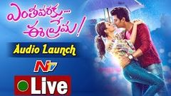 Enthavaraku Ee Prema Movie Audio Launch | LIVE | Jiiva, Kajal Agarwal