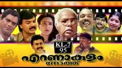 KL 7 EKM NORTH MALAYALAM FULL MOVIE | SHAMMI THILAKAN | ANUSHA