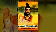 Uma Chandi Gowri Sankarula Katha Telugu Full Length Movie | NTR