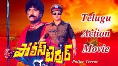 & 039;Police Terror& 039; Telugu Full Movie | Bhanuchander | Mala Sri | SAV Telugu