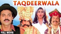Taqdeerwala Full Hindi Movie | Venkatesh, Raveena Tandon, Kader Khan, Asrani | 90& 39;s HIndi Movies