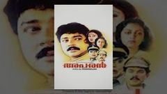 First Bell 1992 Full Malayalam Movie I Jayaram Anusha