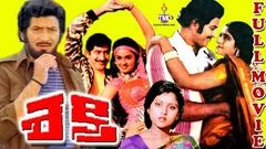 SHAKTHI | TELUGU FULL MOVIE | KRISHNA | JAYASUDHA | RADHA | TELUGU MOVIE CAFE