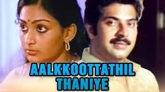 Aalkkoottathil Thaniye | Mammootty, Mohanlal, Seema | Malayalam Romantic Movie | Film Library