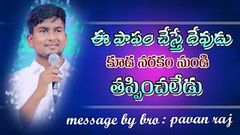 MESSAGE BY BRO. PAAVAN RAJ Wednesday Live service