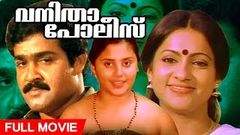 Malayalam Full Movie | Vanitha Police [ HD ] | Comedy Movie | Ft Prem Nazir