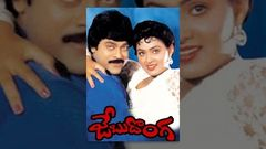 Jebu Donga Telugu Full Movie : Chiranjeevi Radha