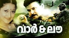 War and Love Malayalam Full Movie Dileep & Laila Family Entertainer