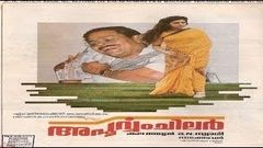 Apoorvam Chilar 1991 Malayalam Full Movie | Malayalam Movies Online | Innocent | Parvathi