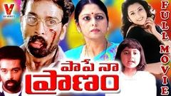 PAPE NAA PRANAM | TELUGU FULL MOVIE | J D CHAKRAVARTHY | MEENA | JAYASUDHA | V9 VIDEOS
