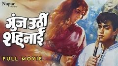 GOONJ UTHI SHEHNAI | POPULAR FULL HINDI MOVIE | SUPERHIT HINDI MOVIES | RAJENDRA KUMAR - AMEETA