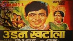 Uran Khatola उड़न खटोला (1955) | Full Hindi Movie | Dilip Kumar | Nimmi