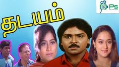 Lady SuperStar Vijayashanti SuperHit Full Action Movie | Thadayam | தடயம் | Vijayashanti, Ramki |