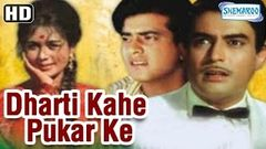 Dharti Kahe Pukarke {HD} Sanjeev Kumar - Jeetendra - Nanda Hindi Full Movie (With Eng Subtitles)