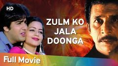 Zulm Ko Jala Doonga (HD) - Hindi Full Movie - Seema Kapoor | Sumeet Saigal | Naseeruddin Shah