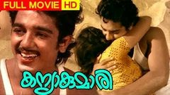 Kanyakumari Malayalam Full Movie | Kamal Haasan | Rita Bhaduri | K S Sethumadhavan | Super Hit Movie