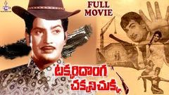 TAKKARI DONGA CHAKANI CHUKKA | TELUGU FULL MOVIE | KRISHNA | VIJAYA NIRMALA | TELUGU MOVIE CAFE