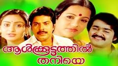 Mammootty Hit Full Movie AALKOOTTATHIL THANIYE | Mohanlal, Seema & Unnimery