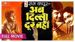 Ab Dilli Dur Nahin 1957 Full Movie | Motilal, Sulochana Latkar | Hindi Full Movie | Movies Heritage
