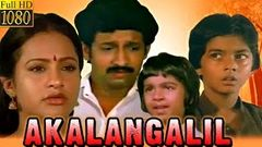 Akalangalil | Nedumudi Venu, Seema | Full Lenght Malayalam Movie | Film Library