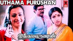 Uthama Purushan tamil Full Movie l Tamil super hit Movies l Prabhu action Movies