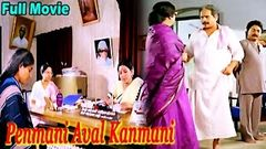 Samsaram Adhu Minsaram | Visu Lakshmi | Tamil Full Movie