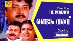 First Bell | Supar Hit Malayalam Full Movie | Malayalam Movies Full | Jayaram | Jagadish