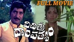 Vichitra Dampatyam Telugu Full Length Movie | Shobhan Babu, Vijaya Nirmala | Telugu Movie Cafe