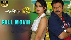 Karthi Latest Telugu Full HD Movie | Karthi | Shriya | Anushka | Telugu Cinema Guru