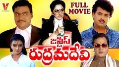 JUSTICE RUDRAMADEVI | TELUGU FULL MOVIE | NARESH | JAYAPRADA | NARESH | V9 VIDEOS
