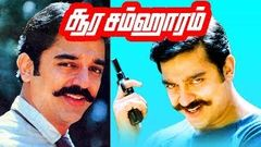 Soora Samhaaram | Kamal Haasan, Nirosha, Nizhalgal Ravi | Tamil Superhit Action Movie HD